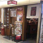 大阪駅前第2ビル★B2F北通り