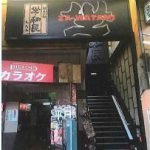 京橋エリア居酒屋跡