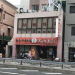 26号線面す★専用階段2階