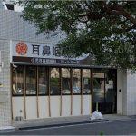 阪神ハイグレードマンション1階路面店舗